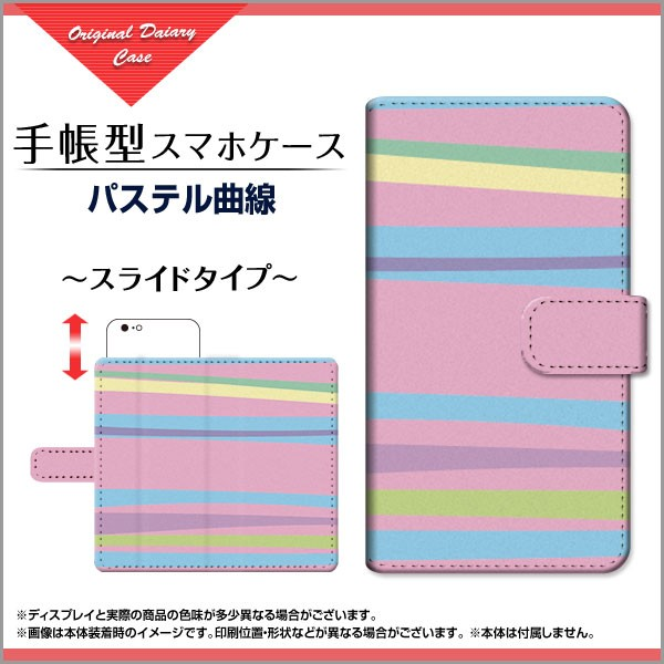 OPPO R17 Neo UQmobile SIMフリー 手帳型 スマホ...