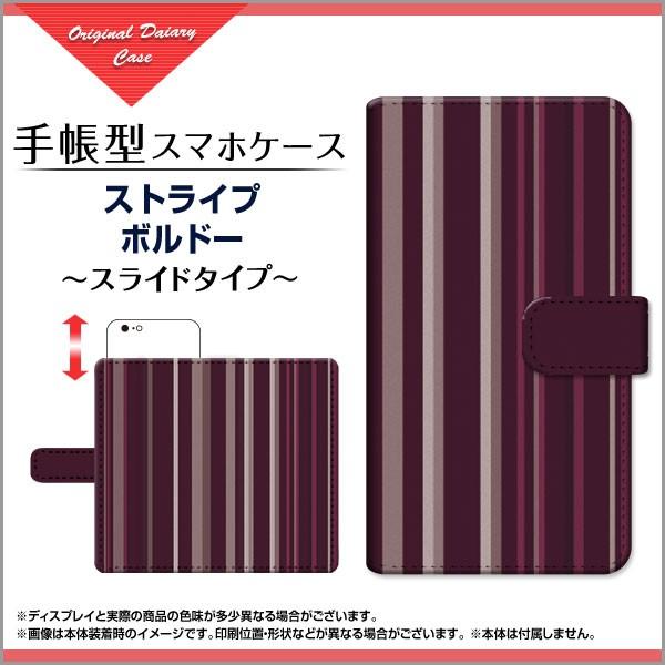 手帳型 スマホケース HTC U11 ストライプ au Soft...