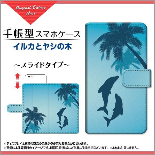 LG it [LGV36] au 手帳型 スマホカバー スライド...