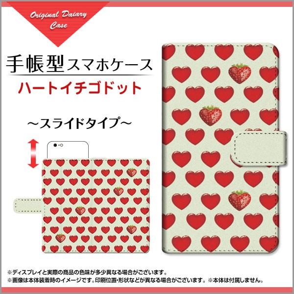 FREETEL Priori5 手帳型 スマホケース 格安スマホ...