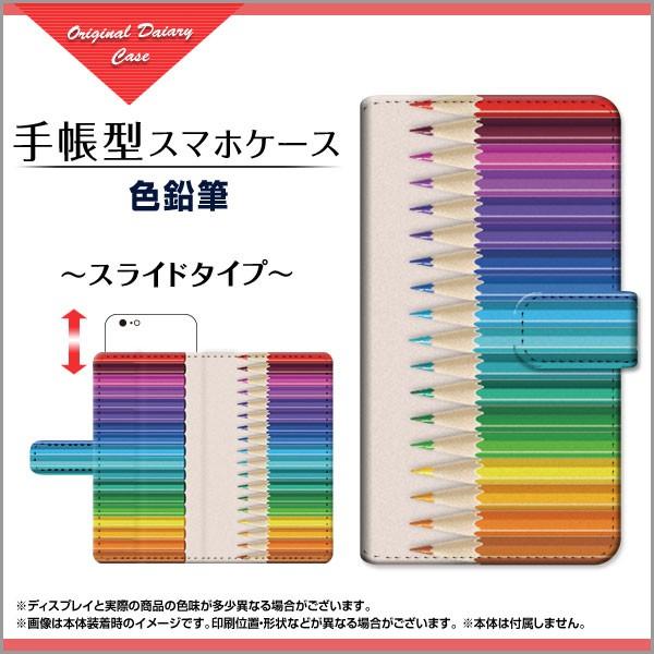 手帳 スマホ ケース BLU GRAND X LTE カラフル So...