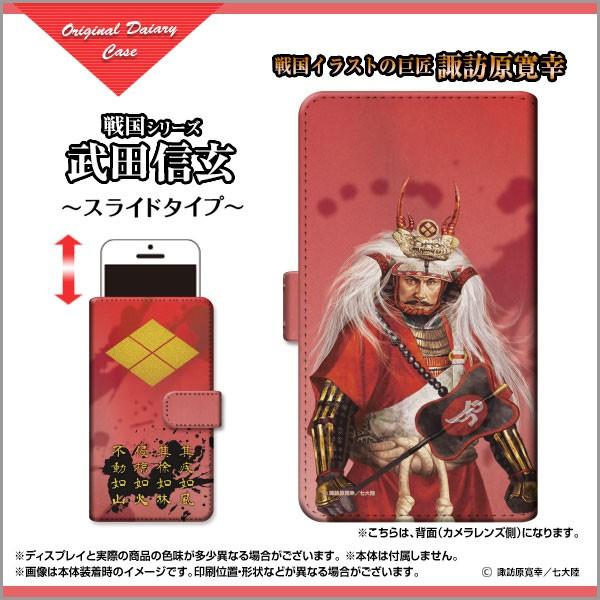 iPhone XS 手帳型 スマホ ケース 家紋 docomo au ...