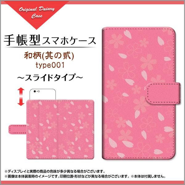 BLU GRAND X LTE 手帳 スマホ ケース 和柄 SoftBa...