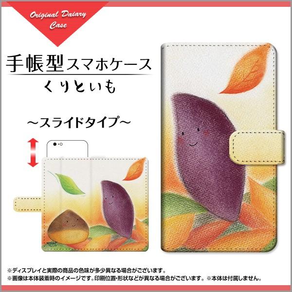 ブルーライトカットフィルム付 手帳型 スマホカバ...