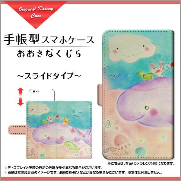 ガラスフィルム付 手帳型 スライド式 スマホカバ...