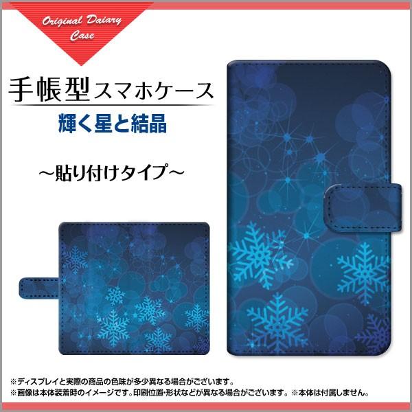 手帳型 スマホ ケース 貼り付けタイプ AQUOS zero...