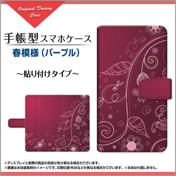 手帳型 スマホ ケース 貼り付けタイプ GRATINA KY...