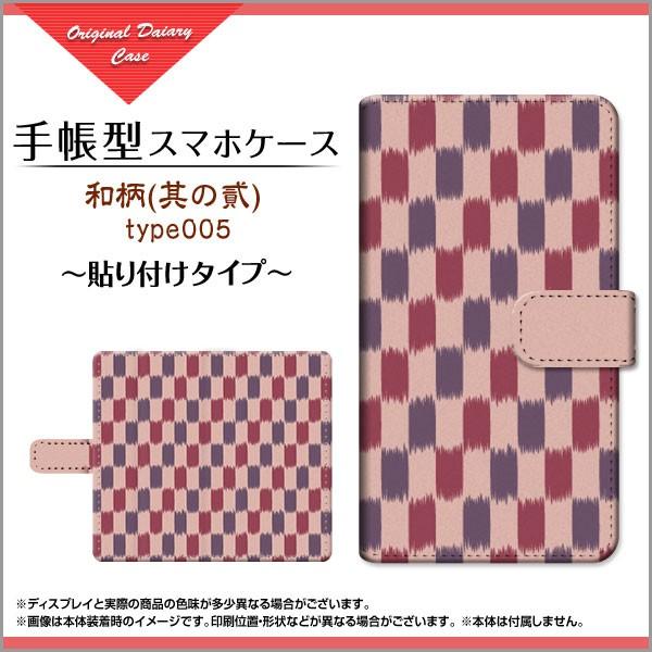AQUOS zero5G basic DX SHG02 手帳型 スマホ ケー...