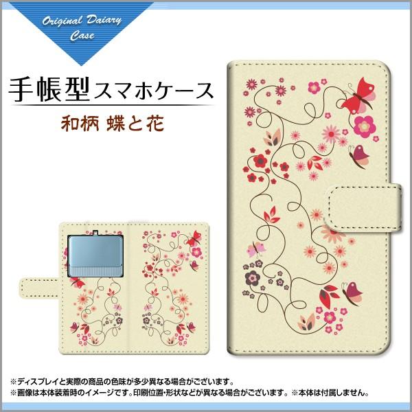 保護フィルム付 手帳型 カメラ穴対応 スマホカバ...