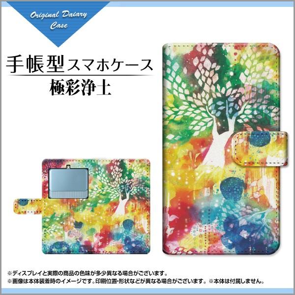 保護フィルム付 手帳型 カメラ穴対応 スマホ ケー...