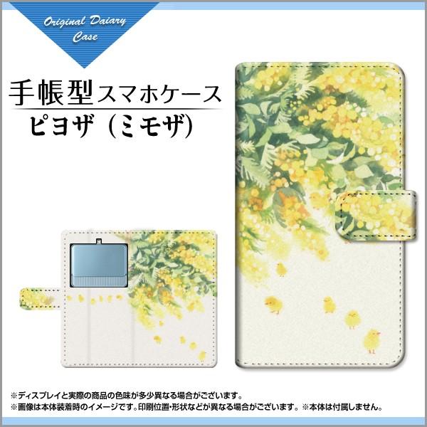 手帳型 カメラ穴対応 スマホ カバー BASIO3 basio...