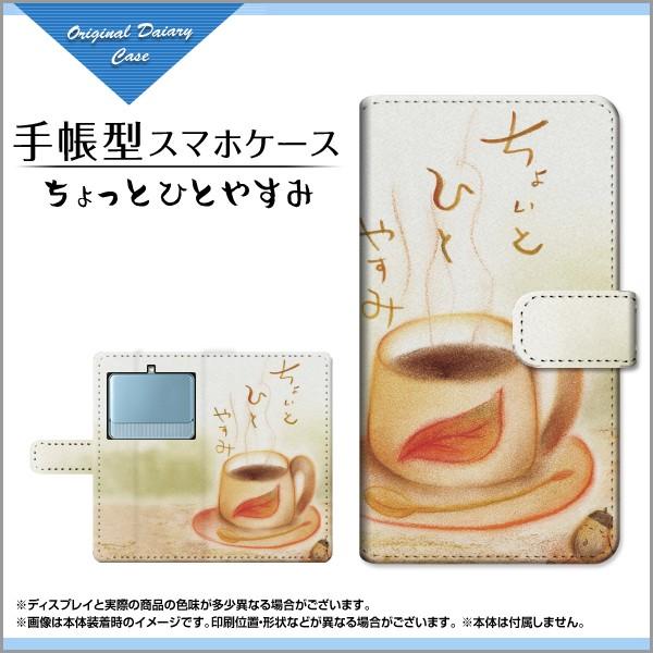 手帳型 カメラ穴対応 スマホ ケース BASIO3 ベイ...