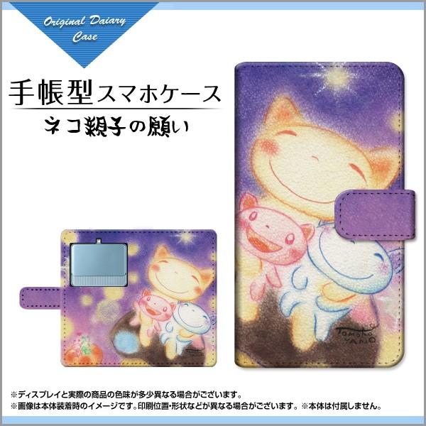 手帳型 カメラ穴対応 スマホ ケース BASIO3 [KYV4...