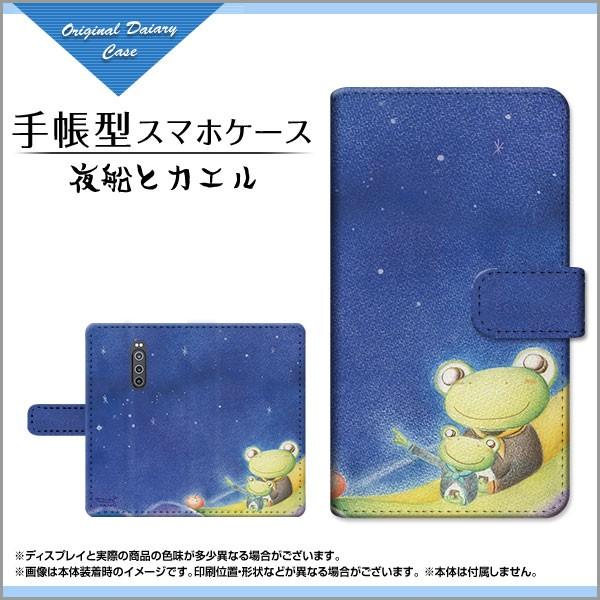 手帳型 スマホ ケース カメラ穴対応 XPERIA 1 SO-...