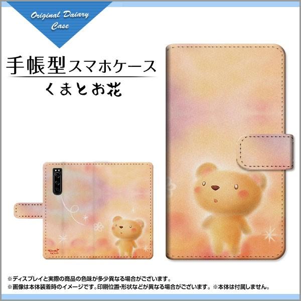 手帳型 スマホ ケース カメラ穴対応 XPERIA 5 SO-...