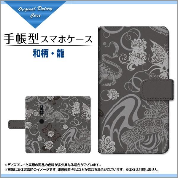 保護フィルム付 手帳型 スマホカバー XPERIA XZ2 ...