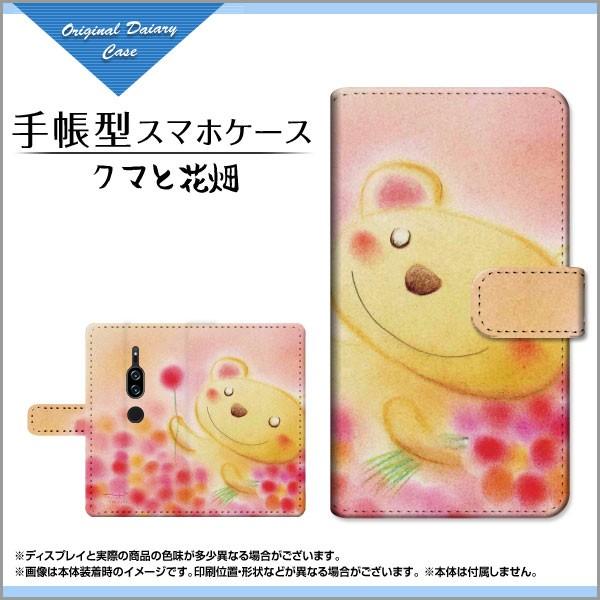 手帳型 スマホ ケース XPERIA XZ2 Premium [SO-04...