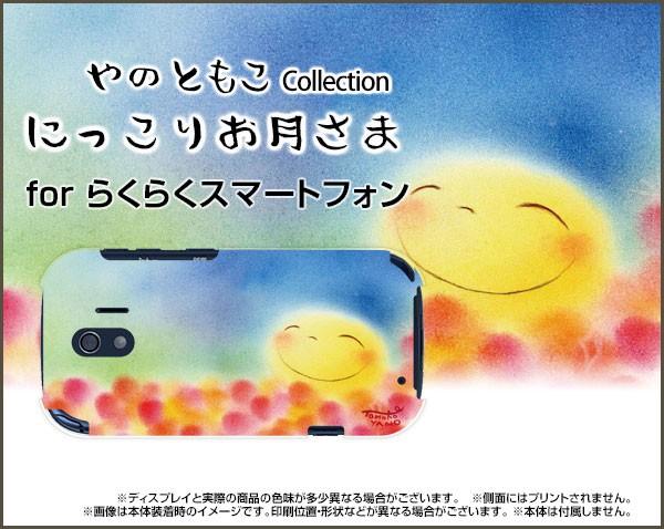 TPU ソフト ケース らくらくスマートフォン me [F...