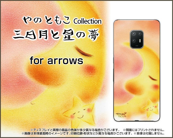 TPU ソフト ケース arrows 5G F-51A 月 激安 特価...