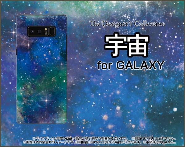 全面ガラスフィルム付 GALAXY Note8 [SC-01K/SCV3...