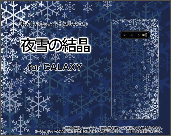 GALAXY S10 SC-03L SCV41 TPU ソフト ケース 冬 ...