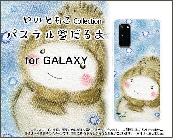 スマートフォン カバー ガラスフィルム付 GALAXY ...