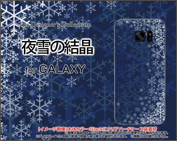 GALAXY S7 edge [SC-02H SCV33] スマートフォン ...