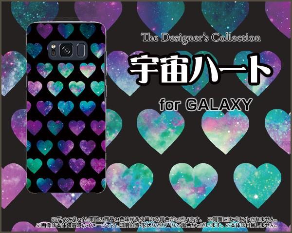 GALAXY S8 [SC-02J SCV36] スマホ ケース docomo ...