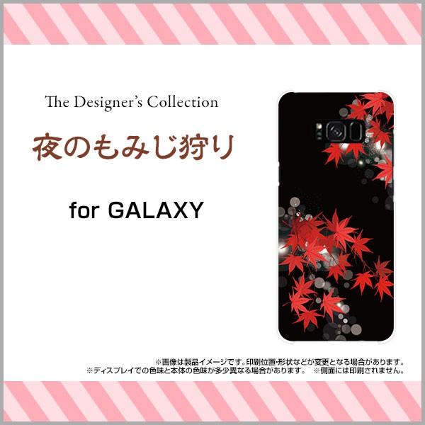 保護フィルム付 GALAXY S8+ [SC-03J SCV35]  TPU...