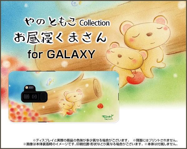 スマートフォン カバー 保護フィルム付 GALAXY S9...