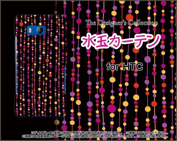 HTC U11 [HTV33 601HT] スマホ ケース au SoftBan...