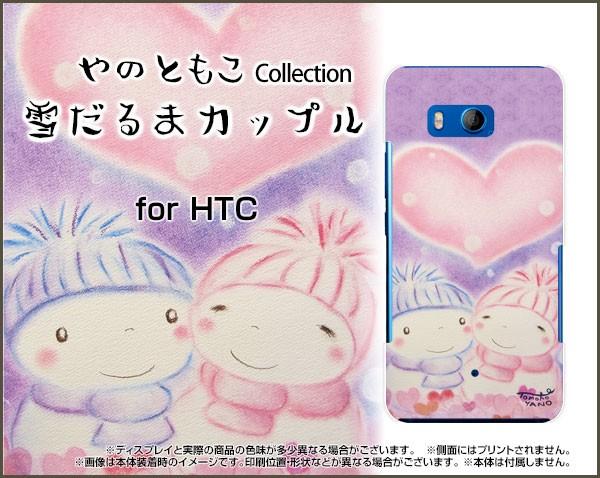 スマートフォン カバー 保護フィルム付 HTC U11 [...