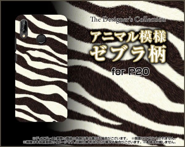 TPU ソフト ケース HUAWEI P20 lite [HWV32] au Y...
