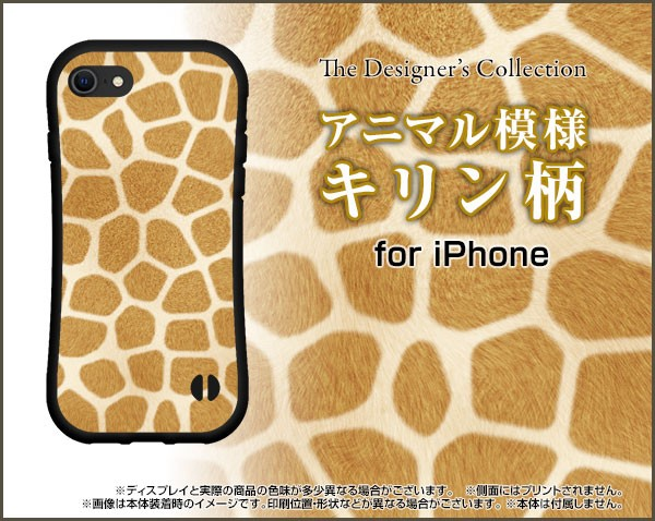 スマホ カバー iPhone SE (第2世代) 耐衝撃 ハイ...