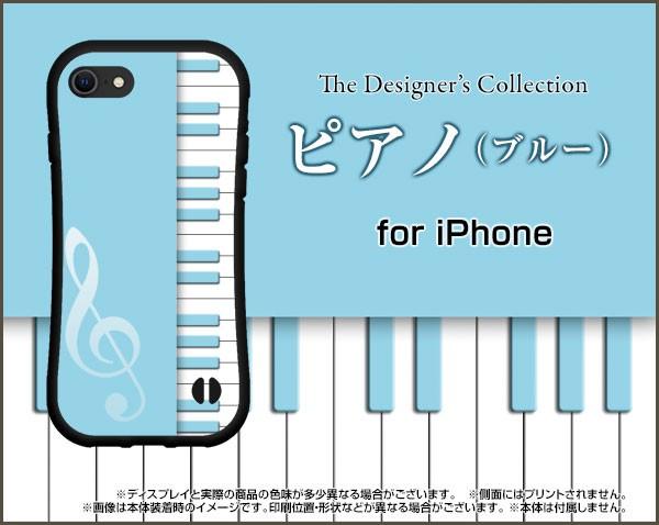 スマホ カバー iPhone 8 アイフォン エイト 耐衝...