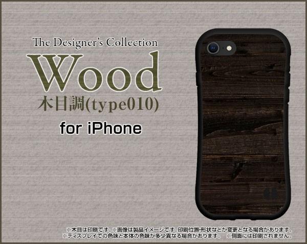 iPhone SE (第2世代) スマホケース 耐衝撃 ハイブ...