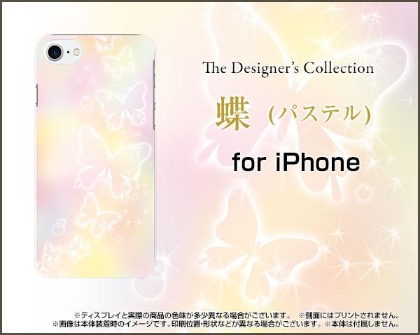 スマホ ケース iPhone 6/ 6s docomo au SoftBank ...