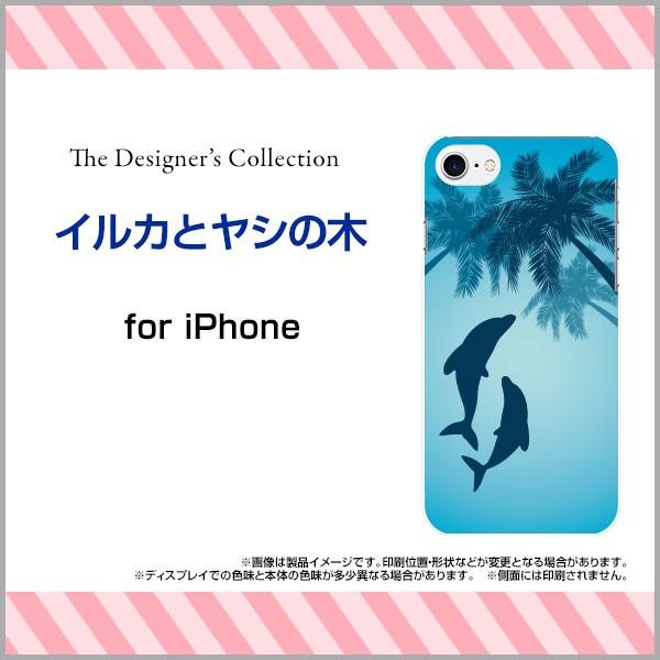 iPhone 7 TPU ソフト ケース  夏 デザイン 雑貨 ...