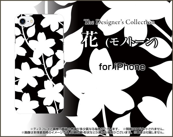 TPU ソフト ケース iPhone 7  花柄 かわいい おし...