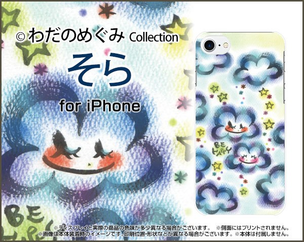 TPU ソフト ケース iPhone 7  イラスト 激安 特価...