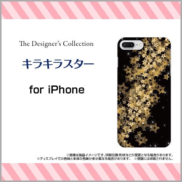 iPhone 7 Plus TPU ソフト ケース  星 デザイン ...