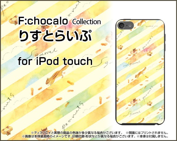 TPU ソフト ケース iPod touch 7G 第7世代 2019 ...