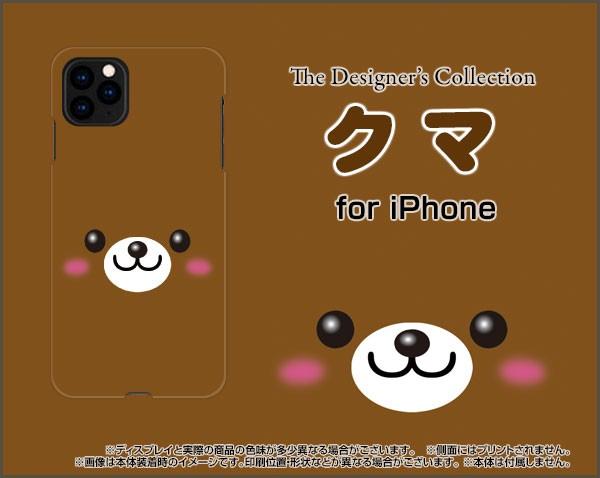 TPU ソフト ケース iPhone 11 Pro Max クマ かわ...
