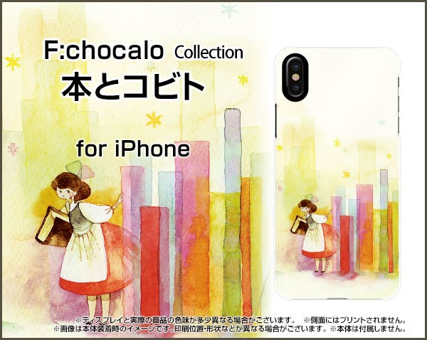 TPU ソフト ケース iPhone XS イラスト 激安 特価...