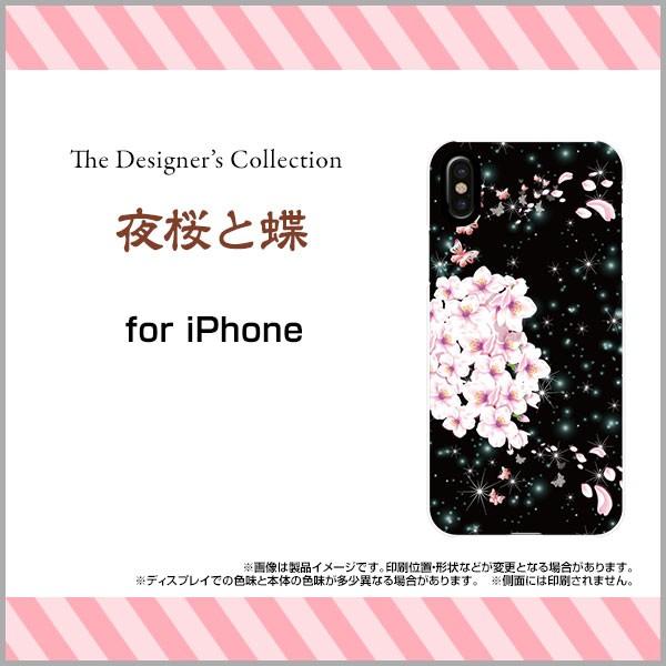 液晶全面保護 3Dガラスフィルム付 カラー:白 iPh...