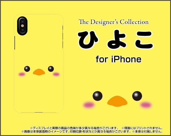 スマホ カバー ガラスフィルム付 iPhone XS ひよ...
