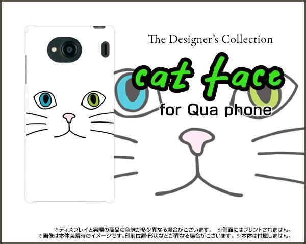 保護フィルム付 Qua phone QX [KYV42] スマホ ケ...