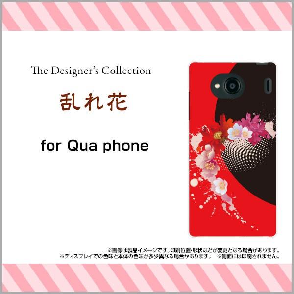 スマホ ケース Qua phone QX [KYV42] au 和柄 デ...
