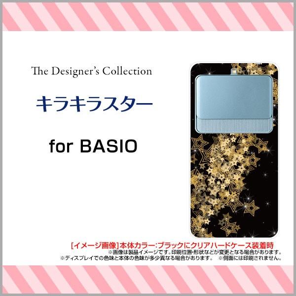 BASIO3 [KYV43] ベイシオ スリー au エーユー TPU...
