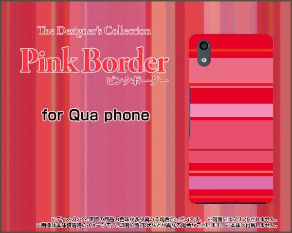 Qua phone QZ [KYV44] スマホ カバー au ボーダー...